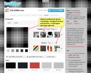 Как сделать красивый дизайн страницы в Twitter?