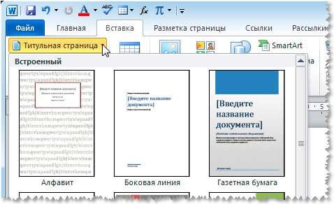 Как создать титульный лист в word 2010 - Naturapura.ru