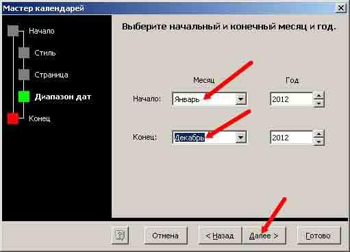 Как в ворде создать календарь на 2015 год