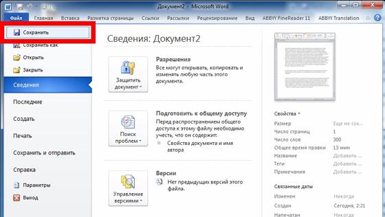Как сделать документы в формате doc