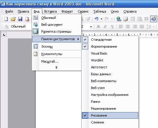 Как сделать блок схему в word 2013 - Корпоративный портал