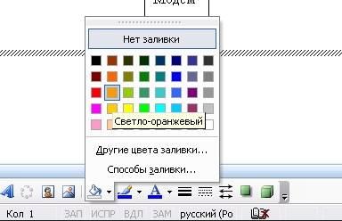 Как сделать буквы другого цвета в ворде
