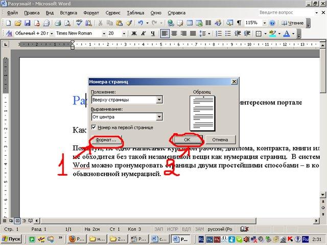 Как в ms word сделать нумерацию страниц
