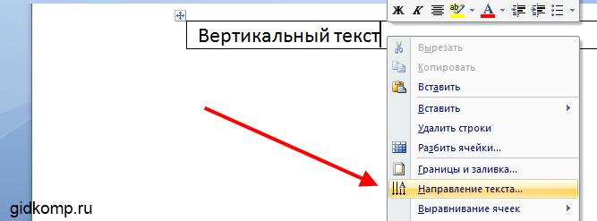 Как сделать чтобы текст в ворде был вертикально