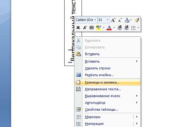 Как сделать страницу вертикальной в ворде 7 - ОКТАКО