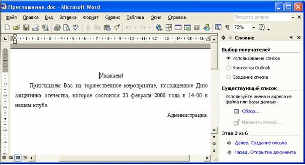 Как сделать слияние word и excel 2007 - Каменный Пояс