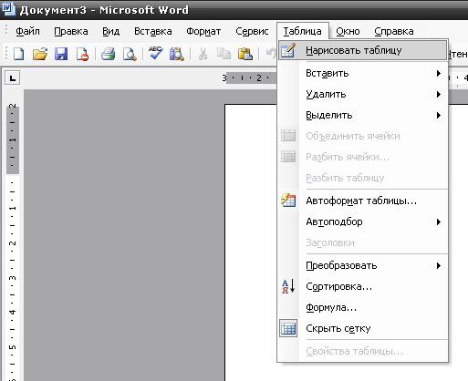 Как сделать таблицу в майкрософт ворд 2003 - 3dfuse.ru
