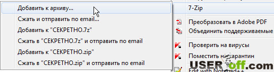 Как поставить пароль на папку или файл в Windows 7, XP, 8 - смотреть видео (видео)