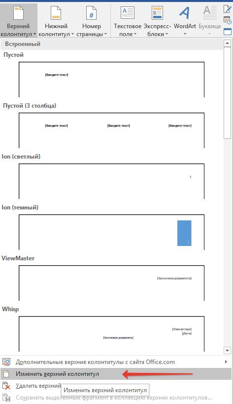Как на всех страницах сделать одинаковые колонтитулы