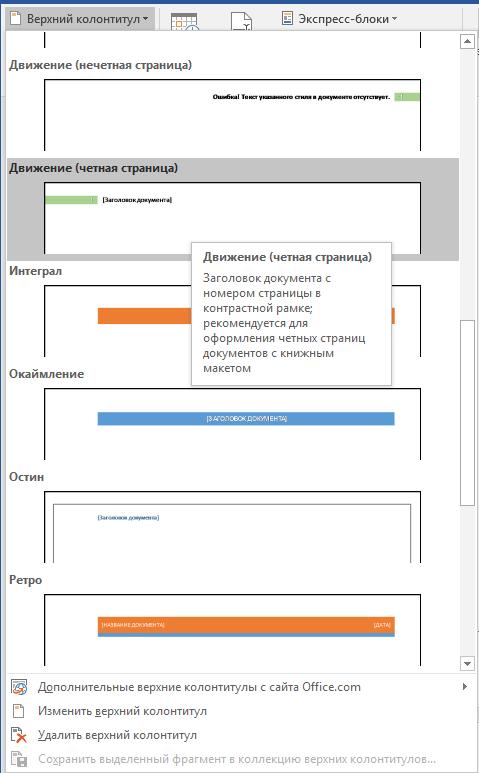 Как сделать разный колонтитул на каждой странице 2013