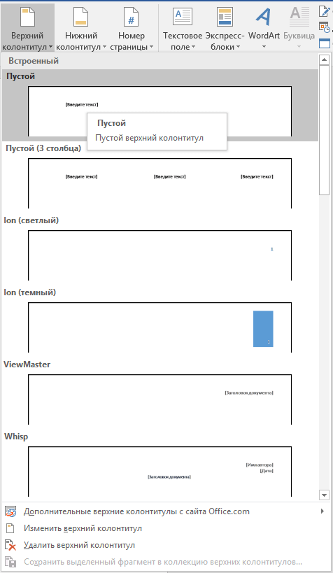 Как в ворде сделать разные колонтитулы для разных страниц 512