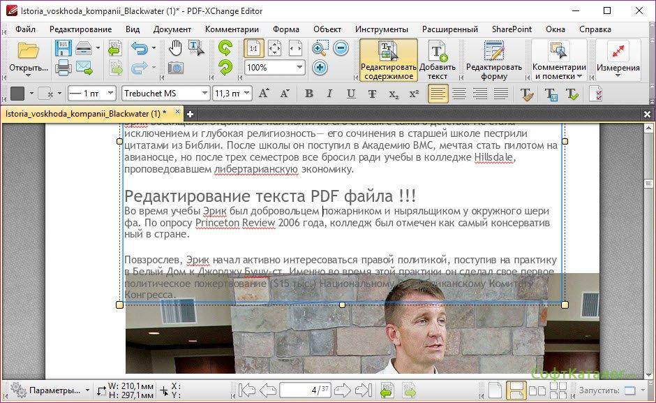 Как отредактировать в pdf файле