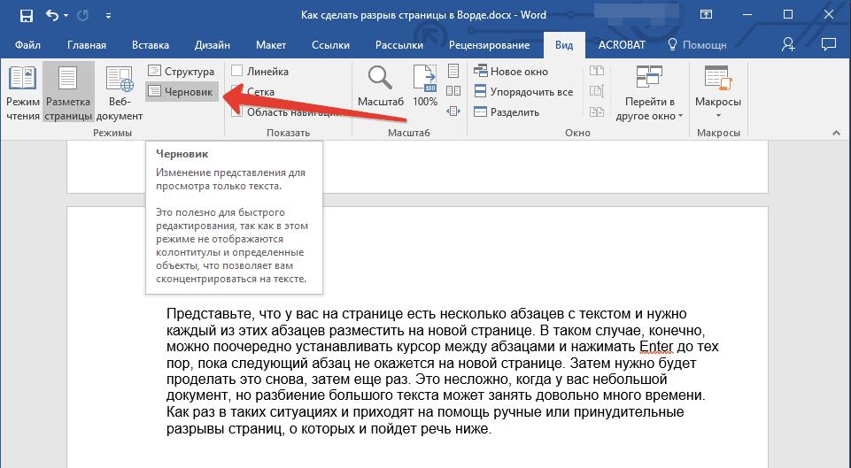 Как сделать разрыв в тексте