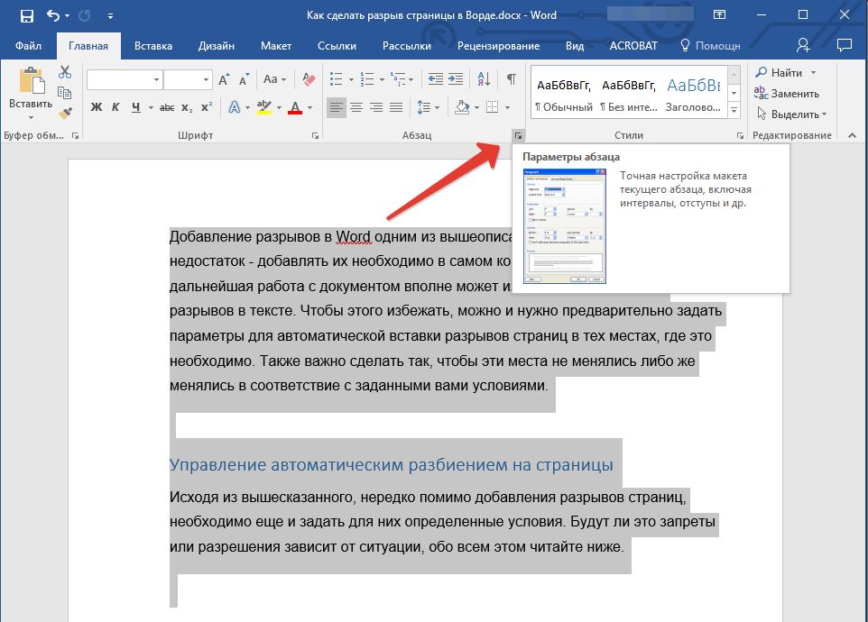 Как сделать чтобы нельзя было выделять текст на сайте