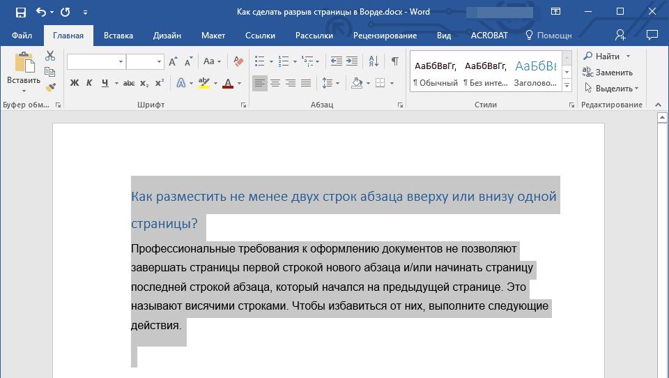 Как сделать чтобы не было разрыва страницами