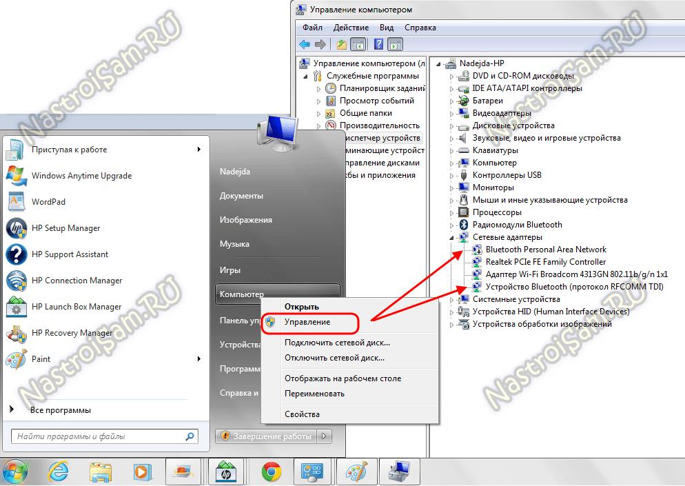 Почему на ноутбуке не работает bluetooth