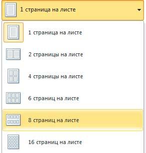 Как сделать две страницы на 1 листе