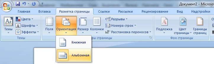 Как сделать альбомную страницу в word 2010 только одну страницу