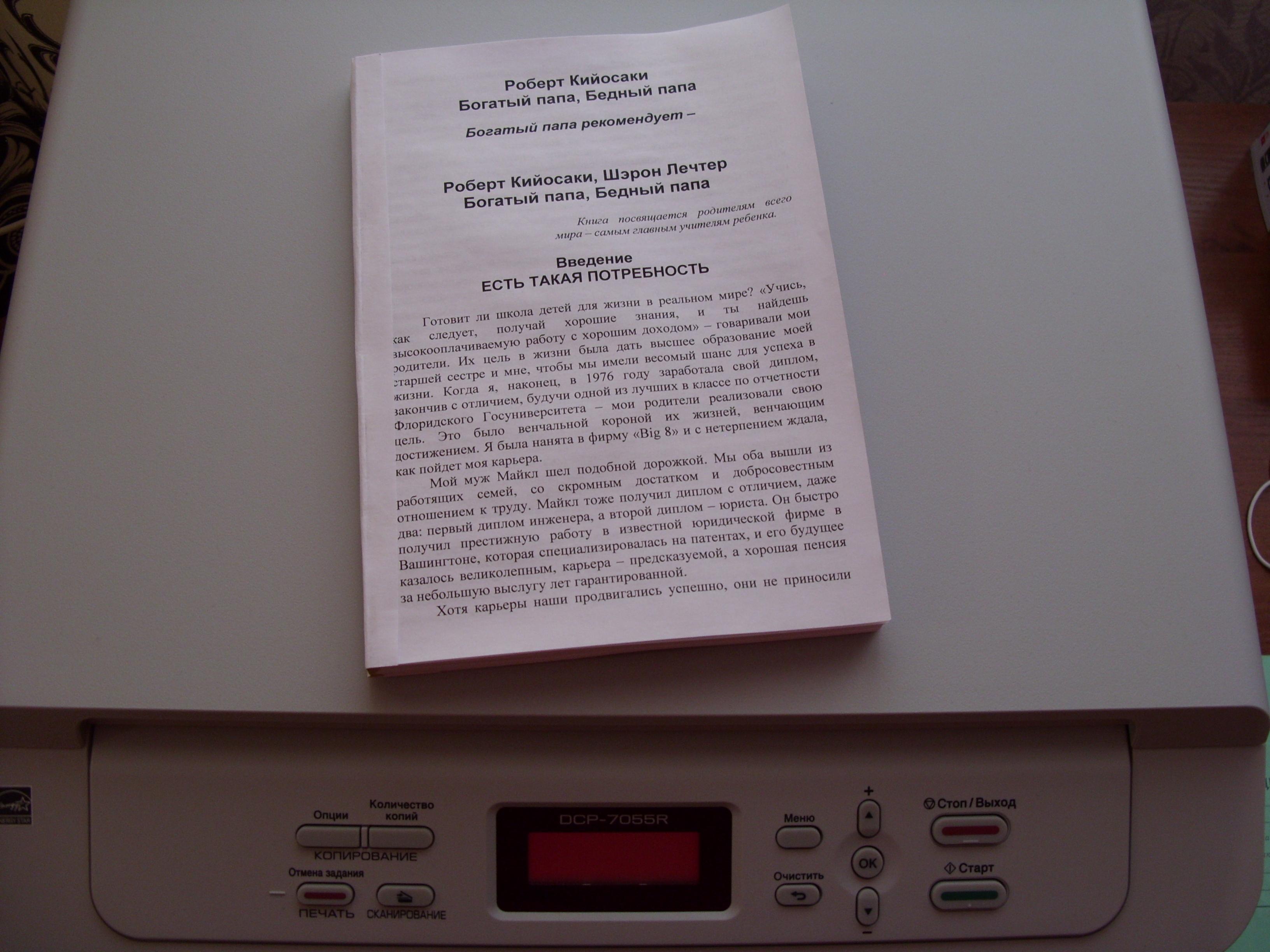 Как из документа word сделать pdf фото 443