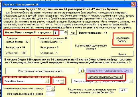 ВЕРСТКА ТЕКСТА КНИЖКОЙ WORD 2010 СКАЧАТЬ БЕСПЛАТНО