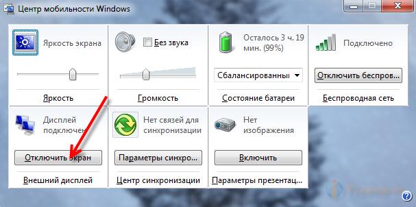 Как сделать экран ярче на компе