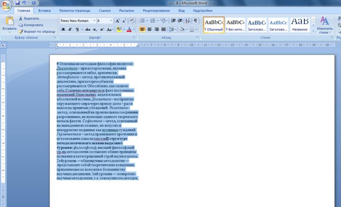 Как сделать шпору в word - Vingtsunspb.ru