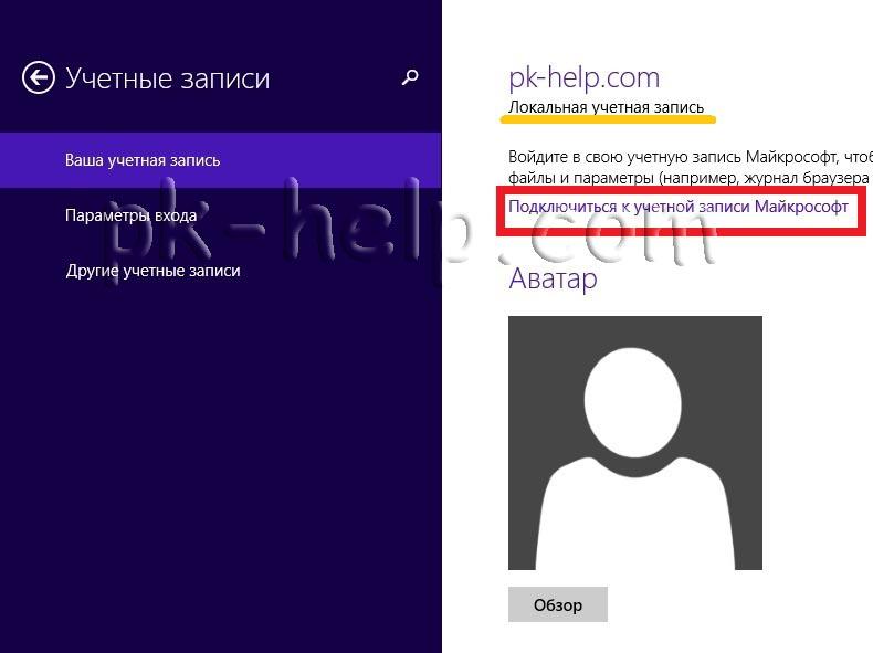 Как создать уч запись на компе - Solbatt.ru