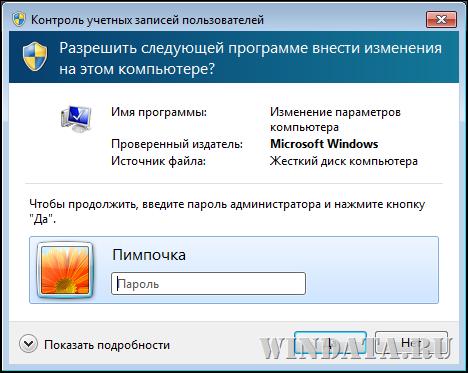 Как создать 2 учетные записи в windows 7
