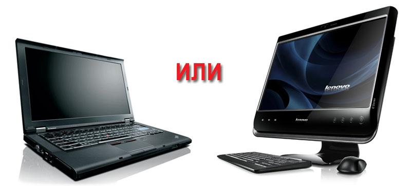моноблоки и ноутбуки в BestHard