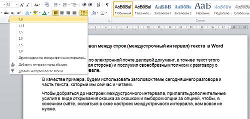 Как настроить интервал между строк (междустрочный интервал) текста и как настроить интервал между абзацами в Word 2010 (Начало)