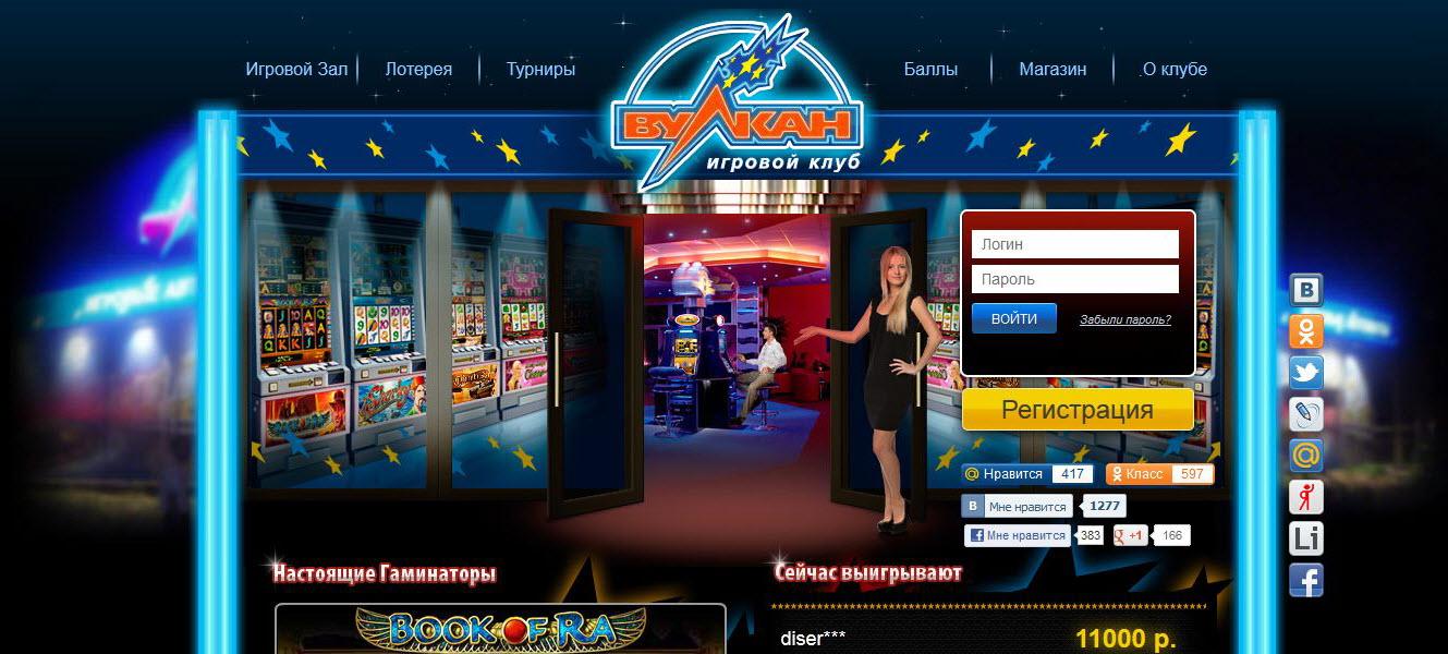 рекламировать казино вулкан