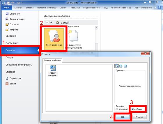 Как создать шаблон word 2010 - Dubrava-don.ru