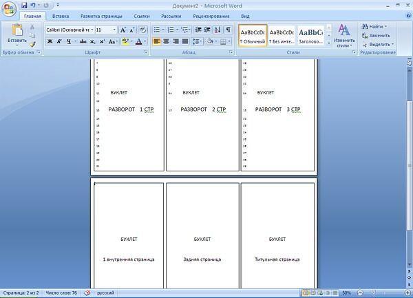 Как создать брошюру в ворд 3